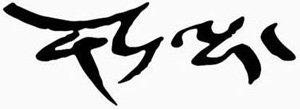Norlha logo